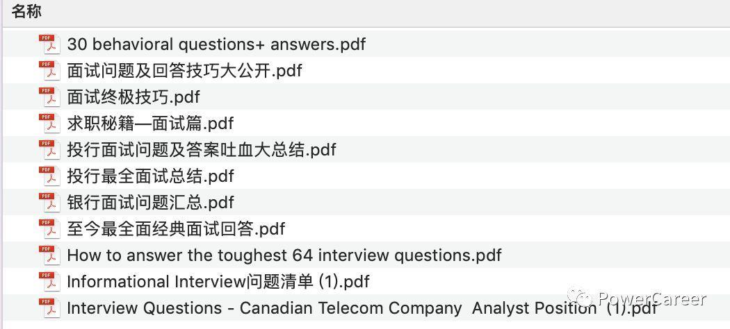 HR在面试时突然骂我,这难道是传说中的压力测试!?
