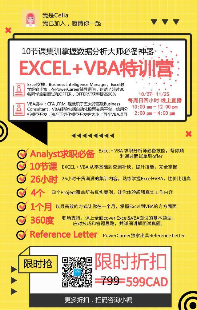 PC 集训营 | 只要一个月:Excel+VBA技能统统搞定,从此面试不怯场,Offer拿到手软
