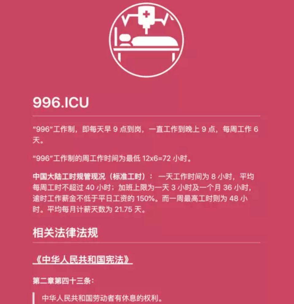 996, ICU! 不接受996的年轻人,就是吃不了苦么?