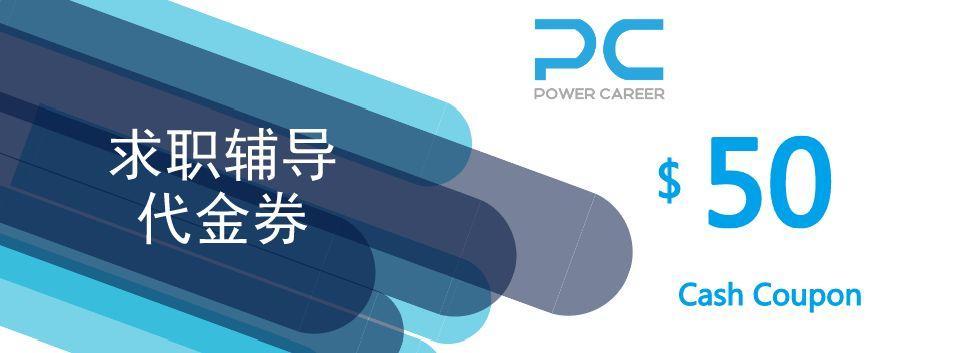 Power Career X 猎聘 | 还在纠结要不要回国发展?这些数据给你一个完整的答案!