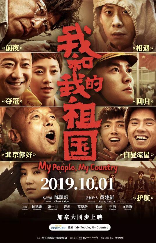 免费送票 |《我和我的祖国》10月1日献映!历史瞬间,春华秋实!