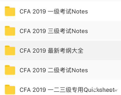 2019年CFA Level 1 2 3 考纲竟然变了这么多!正确的备考姿势是?