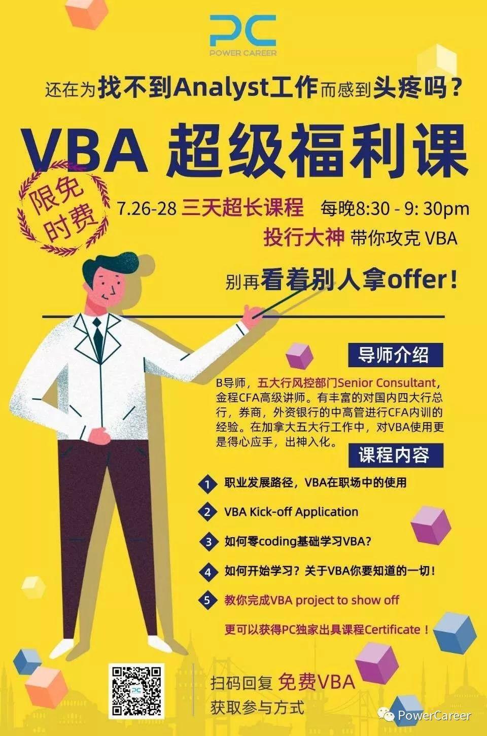 救命!!RBC面试官当场考我VBA,可是我不会写。。。