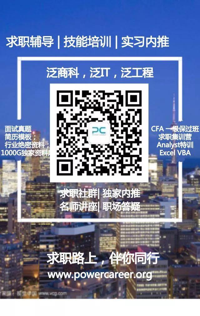 Offer捷报 | 恭喜PC VIP学员斩获 Analyst, Construction Finance Offer!