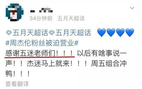 周杰伦战胜蔡徐坤,微博登顶 | 生活可以妥协,但青春的信仰不可以被嘲笑