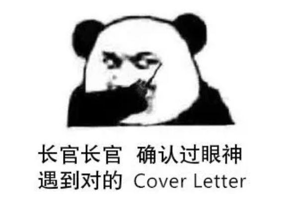 细数留学生Cover letter 七宗罪!内附五大行独家Sample!