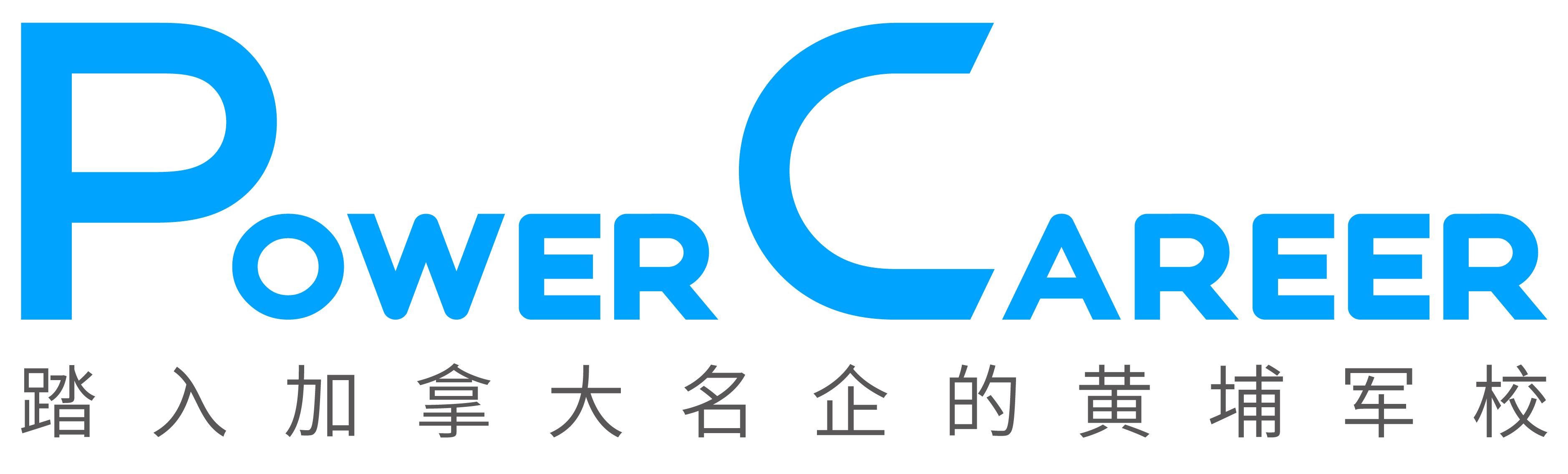 Power Career - 多伦多求职辅导,Toronto Power Career,Toronto Powercareer,加拿大找工作,加拿大找实习,加拿大招聘,简历修改,求职招聘